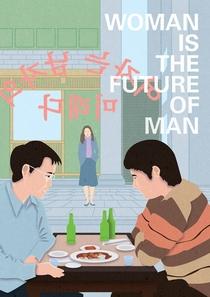 A Mulher é o Futuro do Homem - Poster / Capa / Cartaz - Oficial 1