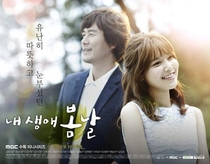 The Spring Day of My Life - Poster / Capa / Cartaz - Oficial 2
