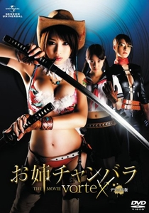 Chanbara Beauty 2: The Vortex - Poster / Capa / Cartaz - Oficial 1