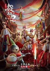 Upa - Meu Monstro Favorito 2 - Poster / Capa / Cartaz - Oficial 5