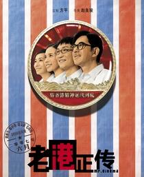 Mr. Cinema  - Poster / Capa / Cartaz - Oficial 3