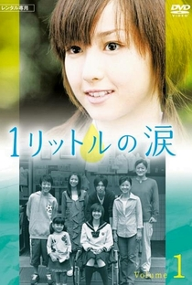 1 Litre no Namida - Poster / Capa / Cartaz - Oficial 8