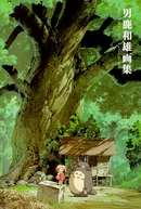 Oga Kazuo Exhibition - The One Who Painted Totoro's Forest (Oga Kazuo Exhibition: Ghibli No Eshokunin / ジブリの絵職人 男鹿和雄展 トトロの森を描いた人)