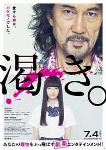 O Mundo de Kanako - Poster / Capa / Cartaz - Oficial 3