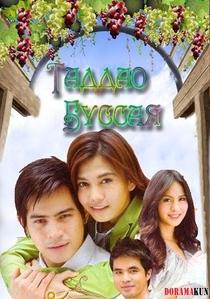 Tat Dao Bussaya  - Poster / Capa / Cartaz - Oficial 3