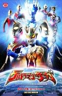 Ultraman Saga (Ultraman Saga)