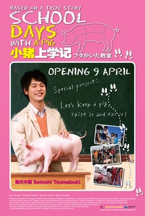School Days with a Pig - Poster / Capa / Cartaz - Oficial 6