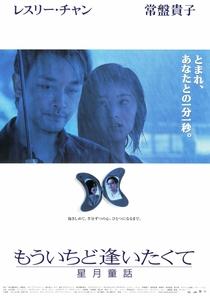 Moonlight Express - Poster / Capa / Cartaz - Oficial 1