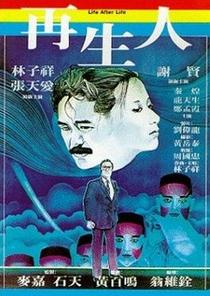 Life After Life - Poster / Capa / Cartaz - Oficial 4