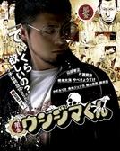 Yamikin Ushijima-kun (闇金ウシジマくん)