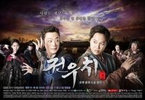 Jeon Woo Chi - Poster / Capa / Cartaz - Oficial 2