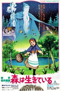 Ana e o Anel Mágico - Poster / Capa / Cartaz - Oficial 3
