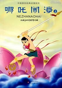 Naia Contra o Rei dos Dragões - Poster / Capa / Cartaz - Oficial 2
