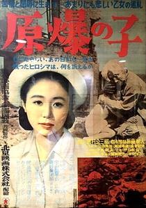 Filhos de Hiroshima - Poster / Capa / Cartaz - Oficial 4