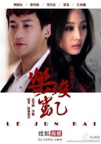 Le Jun Kai - Poster / Capa / Cartaz - Oficial 1