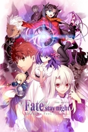 Fate/stay night: Heaven's Feel I. presage flower (Fate/stay night: Heaven's Feel I. presage flower)