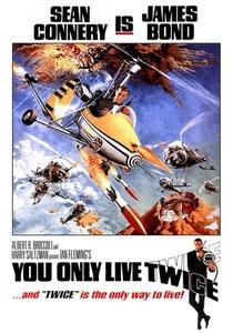Com 007 Só Se Vive Duas Vezes - Poster / Capa / Cartaz - Oficial 8