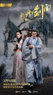The Lost Swordship - Poster / Capa / Cartaz - Oficial 12