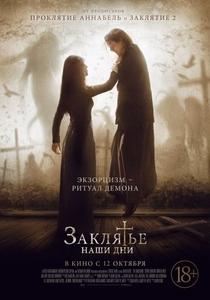 Exorcismos e Demônios - Poster / Capa / Cartaz - Oficial 5