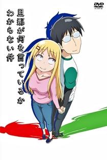 Danna ga Nani wo Itteiru ka Wakaranai Ken (1ª Temporada) - Poster / Capa / Cartaz - Oficial 1