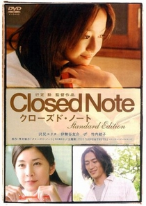 Closed Note - Poster / Capa / Cartaz - Oficial 1