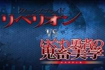 Queen's Blade Rebellion vs. Hagure Yuusha no Aesthetica - Poster / Capa / Cartaz - Oficial 1