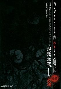 Higurashi no Naku Koro ni Nekogoroshi-hen - Poster / Capa / Cartaz - Oficial 1