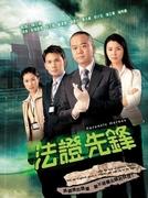 Forensic Heroes (1ª Temporada) (Fa cheng sin fung (Season 1))