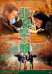 Beijing Rocks - Poster / Capa / Cartaz - Oficial 3