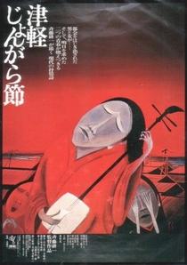 Canção folclórica de Tsugaru - Poster / Capa / Cartaz - Oficial 1