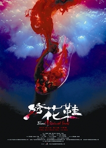 Blood Stained Shoes - Poster / Capa / Cartaz - Oficial 1