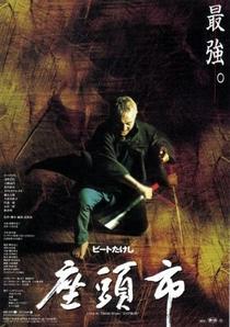 Zatoichi - Poster / Capa / Cartaz - Oficial 1
