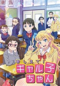 Oshiete! Galko-chan - Poster / Capa / Cartaz - Oficial 1