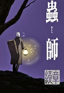 Mushishi (2ª Temporada) (蟲師 続章)
