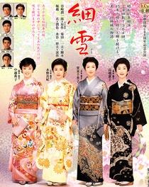 As Irmãs Makioka - Poster / Capa / Cartaz - Oficial 7