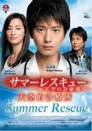 Summer Rescue - Hospital Of Sky (Sama Resukyu - Tenkuu no Shinryojo)