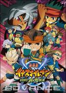 Super Onze O Filme: A Força Final, A Equipe Ogro Ataca  (Inazuma Eleven: Saikyō Gundan Ōga Shūrai)