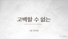 Unconfessional - Trailer (고백할 수 없는 예고편)