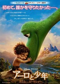 O Bom Dinossauro - Poster / Capa / Cartaz - Oficial 10