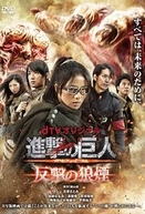 Attack on Titan: Smoke Signal of Fight Back (Shingeki no Kyojin - Hangeki no Noroshi)