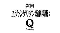 Evangelion: 3.33 You can (Not) Redo - Poster / Capa / Cartaz - Oficial 4