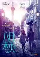 Endless August (Ba Yue Wei Yang)