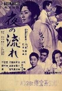 Yoru No Nagare - Poster / Capa / Cartaz - Oficial 1