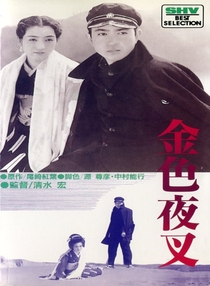 Konjiki Yasha - Poster / Capa / Cartaz - Oficial 1