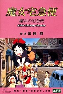 O Serviço de Entregas da Kiki - Poster / Capa / Cartaz - Oficial 24