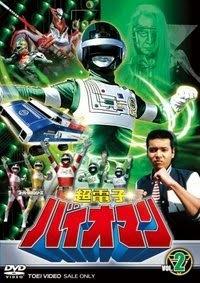 Super Elétron Bioman - Poster / Capa / Cartaz - Oficial 2