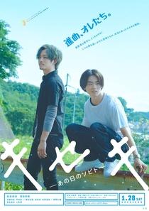 Kiseki ~Ano Hi no Sobito~ - Poster / Capa / Cartaz - Oficial 1