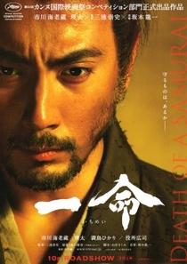 Hara-Kiri: Morte de Um Samurai - Poster / Capa / Cartaz - Oficial 5
