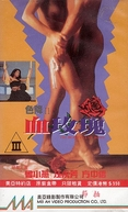 The Beauty's Evil Roses  (Se jiang II zhi xie mei gui)