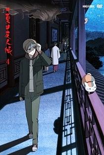 Natsume Yuujinchou (2ª Temporada) - Poster / Capa / Cartaz - Oficial 3